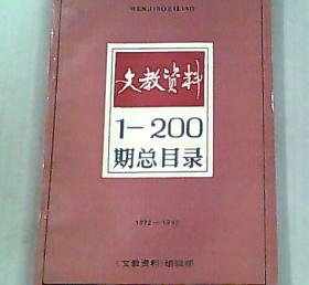 文教资料1- 200期 总目录