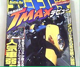 日文原版 日本摩托车杂志 2000/9