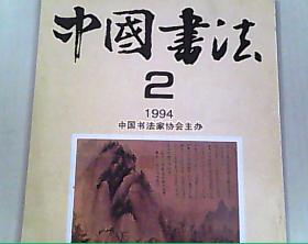 中国书法 1994.2