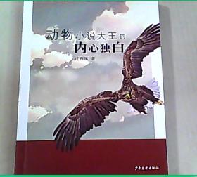 动物小说大王的内心独白