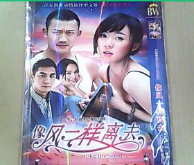 风一样离去 电视连续剧DVD