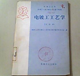 电镀工工艺学(中级本)