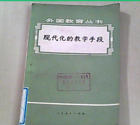 外国教育丛书:现代化的教学手段