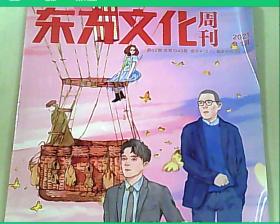 东方文化周刊 2021.01  鲜素材