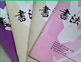 书法艺术 1995年第1.2.3.6期  4本合售