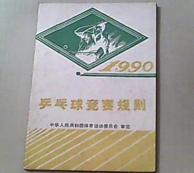 乒乓球竞赛规则 1990