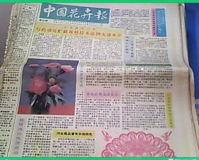 中国花卉报 1989.1991.1992年 现存196期合售