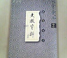 文教资料 2001 第2期