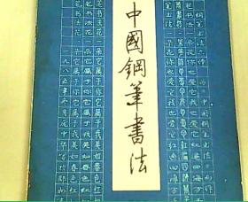 中国钢笔书法1986.2