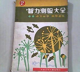 智力测验大全 2 语文故事 益智故事【北京少年儿童出版社1983年版】