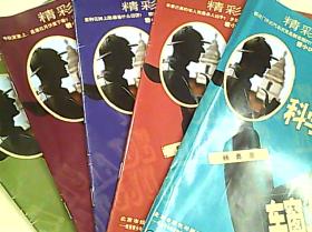 科学大侦探丛书 (神警妙探.霓裳下的悲剧.错位的证据.车窗上的迷雾.雪山疑案)5本合售