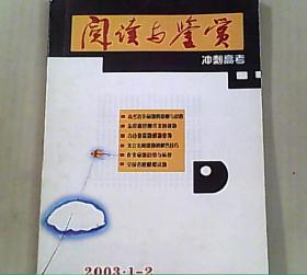 阅读与鉴赏 冲刺高考 2003.1-2