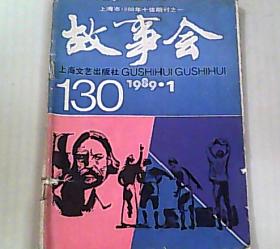 故事会 1989/1