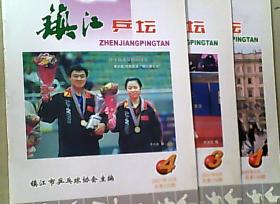 镇江乒坛 2007年第1.3.4期   3本合售