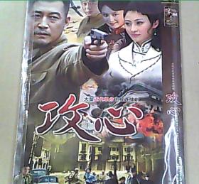 攻心DVD