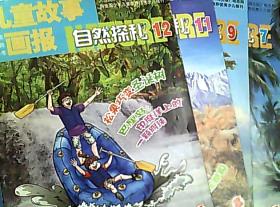 儿童故事画报 自然探秘 2017年第7.9.11.12期  四本合售