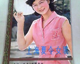 上海夏令女装