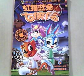 虹猫蓝兔七侠传 4