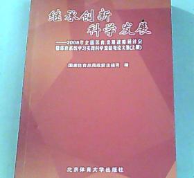 继承创新 科学发展:2008年全国体育发展战略研讨会暨体育系统学习实践科学发展观论文集(上册)