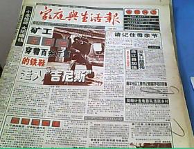 家庭与生活报 1999年现存45期合售