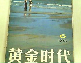 黄金时代1985.6