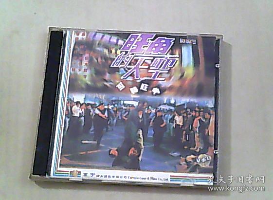 旺角的天空 DVCD(双碟)