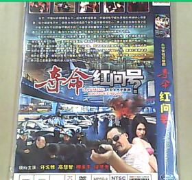 夺命红问号 DVD 双碟