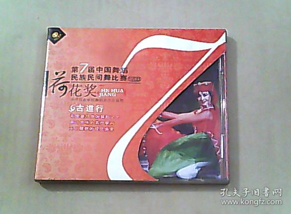 第7届中国舞蹈荷花奖民族民间舞比赛  古道行