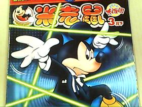 米老鼠 2012年3月 下