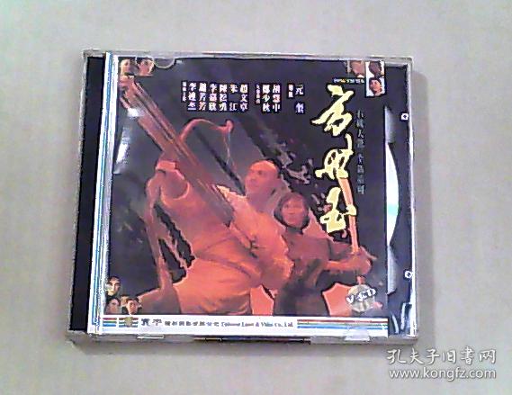 方世玉 VCD