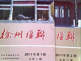 徐州楹联 2011年第1.2期  两本合售