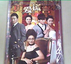真爱谎言(2碟DVD)