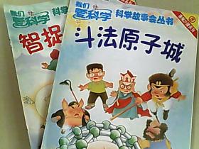 我们爱科学 科学故事会丛书 唐猴沙猪系列8.11   两本合售