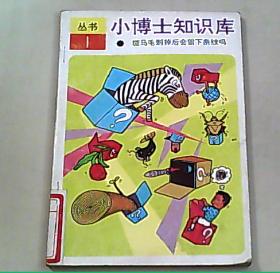 小博士知识库丛书1