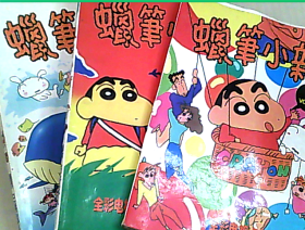 蜡笔小新:全彩电视卡通中文版 (1.2.3.)