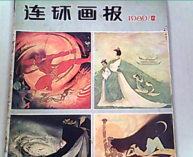 连环画报1980/12