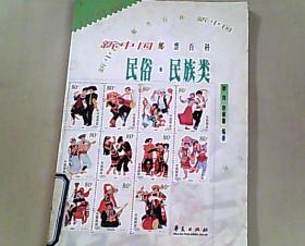 新中国邮票百科 民俗.民族类