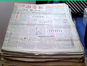 中国剪报 1998年.1999年.2000年 现存245期合售