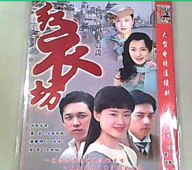 红衣坊 DVD