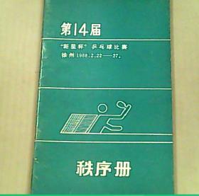 第14届 新星杯乒乓球比赛秩序册