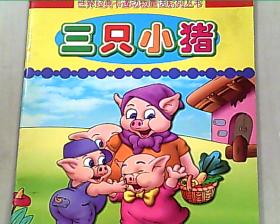 世界经典卡通动物童话系列丛书:三只小猪
