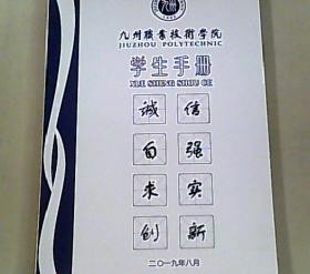 江苏省建筑职业技术学院  学生手册 2019