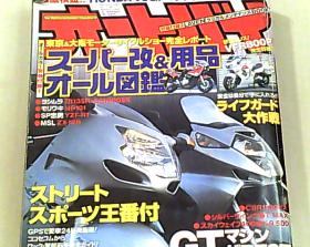 日文原版 日本摩托车杂志  2001/6