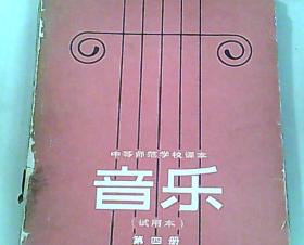 中等师范学校课本 音乐 试用本 第四册