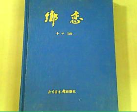 乡恋(精装本