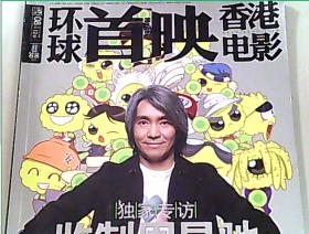 环球首映香港电影 2010.12