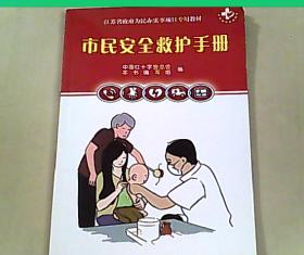 市民安全救护手册