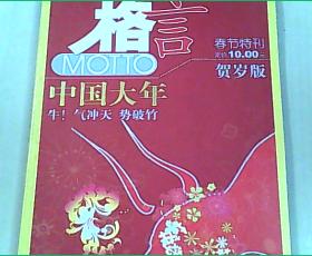 格言 春节特刊 中国大年