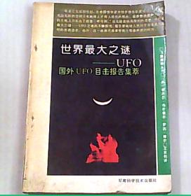世界最大之谜——UFO