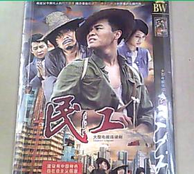 民工  DVD